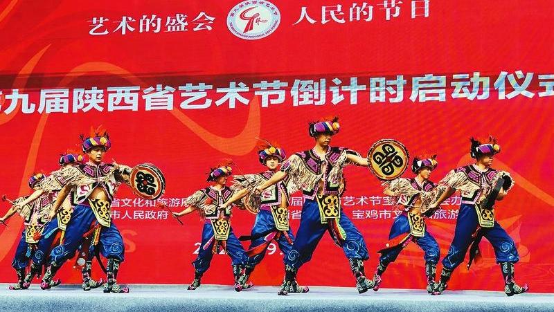 第九届陕西省艺术节倒计时启动仪式在宝鸡举行